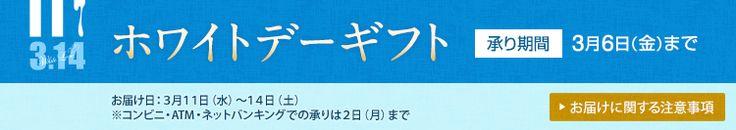 ホワイトデーギフト 大丸松坂屋オンラインショッピング