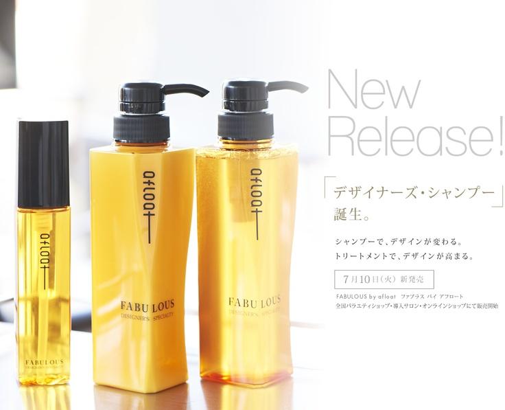 http://afloat-fabulous.com/index.html    2012.07.10(Tue)  日本を代表するトップ美容室として、有名女優や人気モデル達からも支持を得ている「アフロート」(青山・表参道・名古屋・自由が丘・大阪梅田・ハワイ)から「絶対に女性をキレイにする!」というミッションをかなえる『ファブラスby afloat』が発売開始いたしました。
