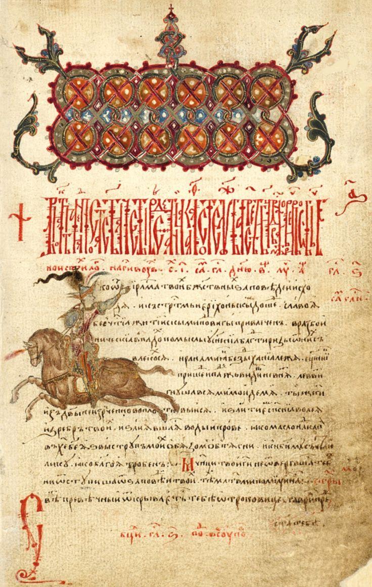 Фрагмент Буслаевской Псалтири. Кон. XV в.