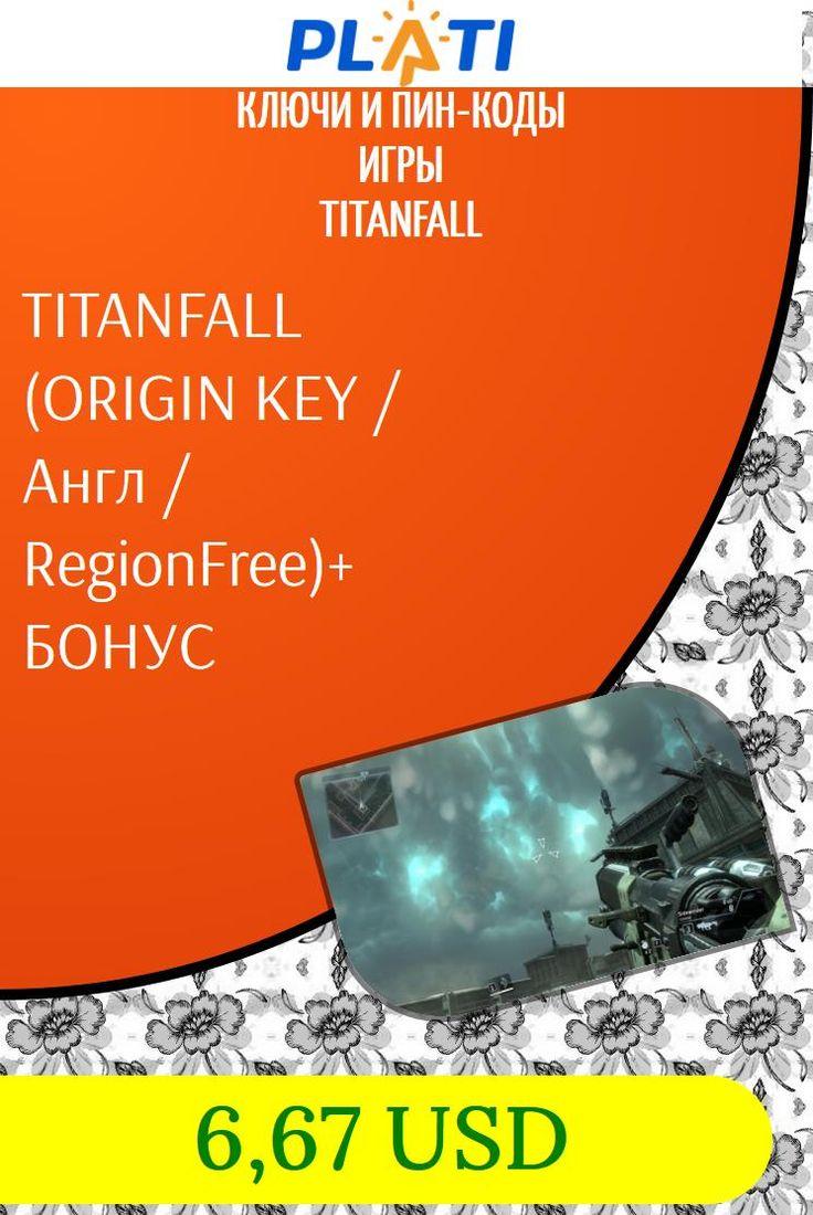 TITANFALL (ORIGIN KEY / Англ / RegionFree)  БОНУС Ключи и пин-коды Игры Titanfall