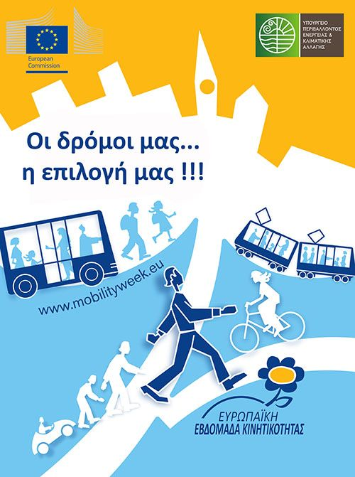Program with actions of Municipality of Nafplion for the European Mobility Week! Saturday, September 20th, 2014  11.00  Walking in the city of yesterday and today.  Children of the municipality, with the guidance of teachers and environmentalist go out for a walk and observe the ecosystem of the area along the route.