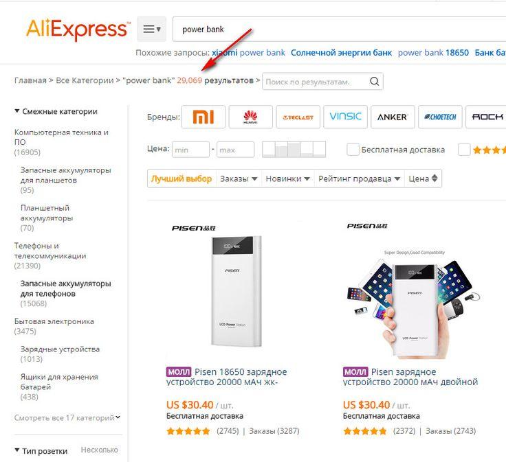 Как выбрать power bank? | Выбираем повер банк ИНДИВИДУАЛЬНО для себя! http://aliprofi.ru/kak-vybrat-power-bank/