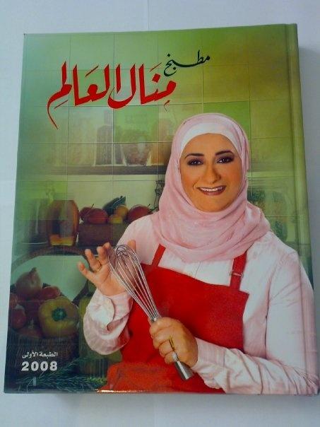 كتاب مطبخ منال العالم   Manal Alalem Cookbook