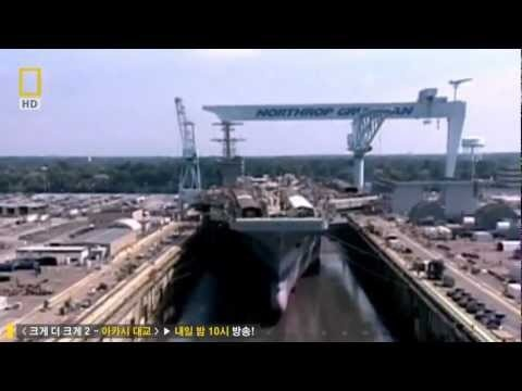 슈퍼 항공모함 Part 4