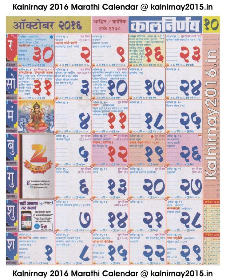 Calener October: October 2016 Calendar Hindu