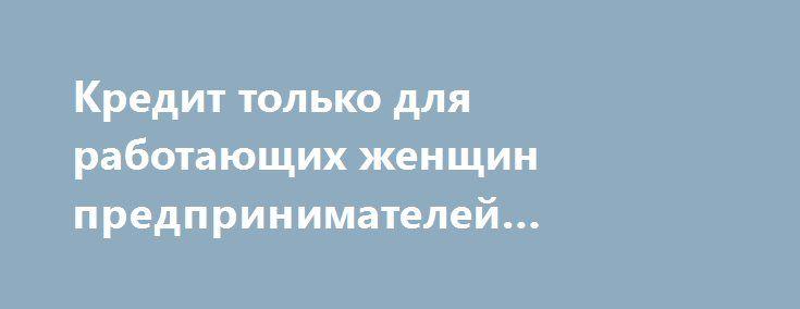 Кредит только для работающих женщин предпринимателей #Шымкент http://www.pogruzimvse.ru/doska220/?adv_id=256 Вы ищете бизнес-кредит, потребительские кредиты, ипотека, автомобильные кредиты, студенческие кредиты, займы консолидации задолженности, необеспеченных кредитов, риск капитала и т.д. ... Вы находитесь в правильном месте.    Ваши кредитные решения! Я частный кредитор, который предоставляет Частные лица и предприятия по низкой процентной ставке и доступным Процентная ставка 2%…