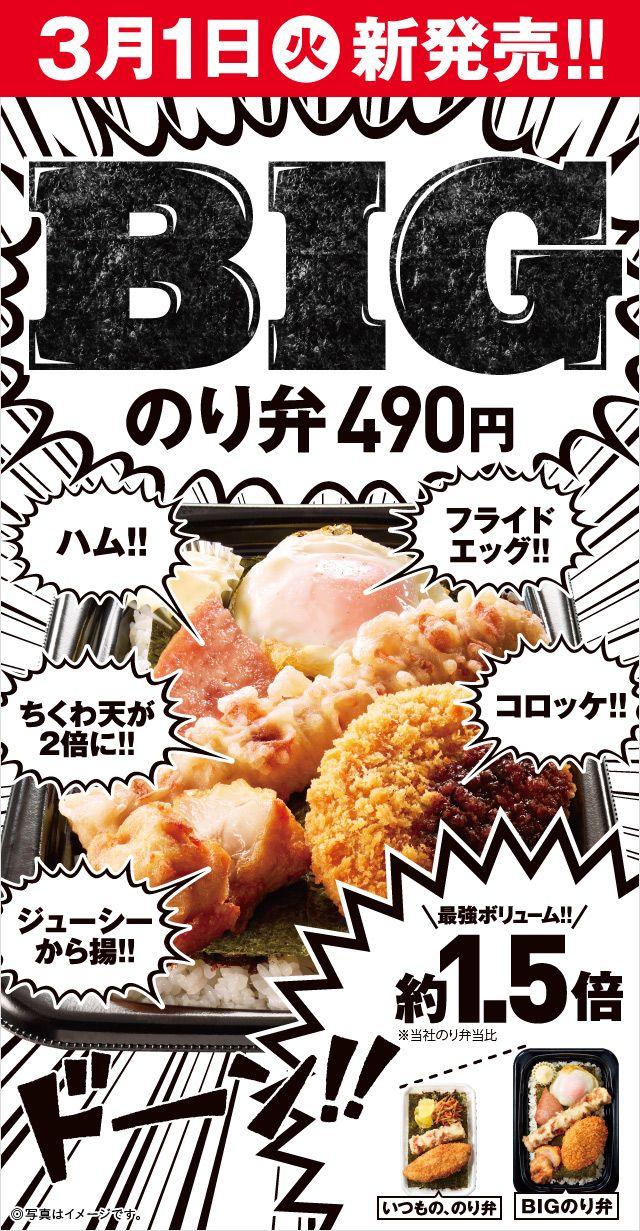 【3/1~】BIGのり弁 新発売 | ニュース | ほっともっと