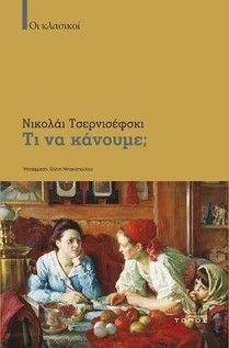 Τι να κάνουμε; του Nικολάι Τσερνισέφσκι (Εκδόσεις Τόπος) - Tranzistoraki's Page!