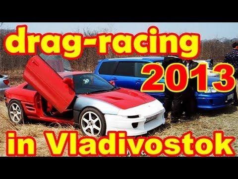 #NHR #Драг-рейсинг, чемпионат 2013 во Владивостоке