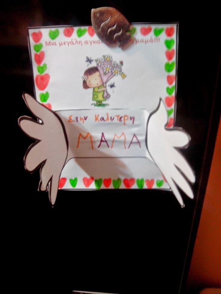 κάρτες για τη γιορτή της μητέρας