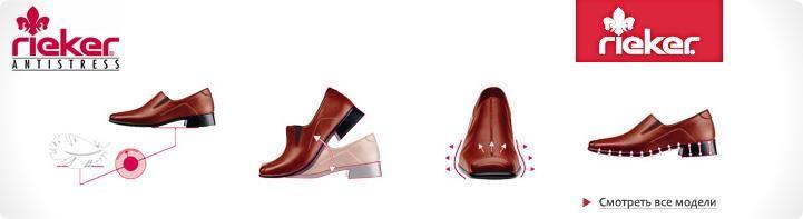 Немецкая обувь rieker в красноярске