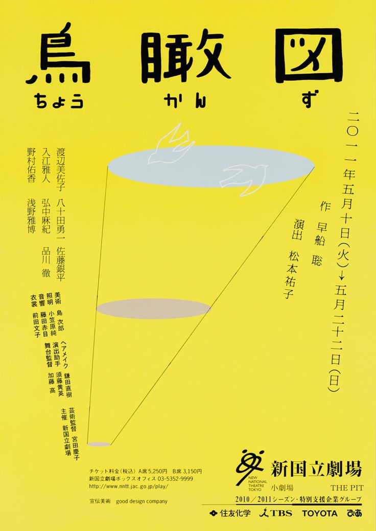 Poster for New National Theatre Tokyo designed by Good Design Company #japanesedesign #japaneseposter