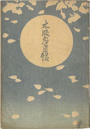 1935 catalog of Watanabe woodblock prints 「渡邊版画 木版画目録」/