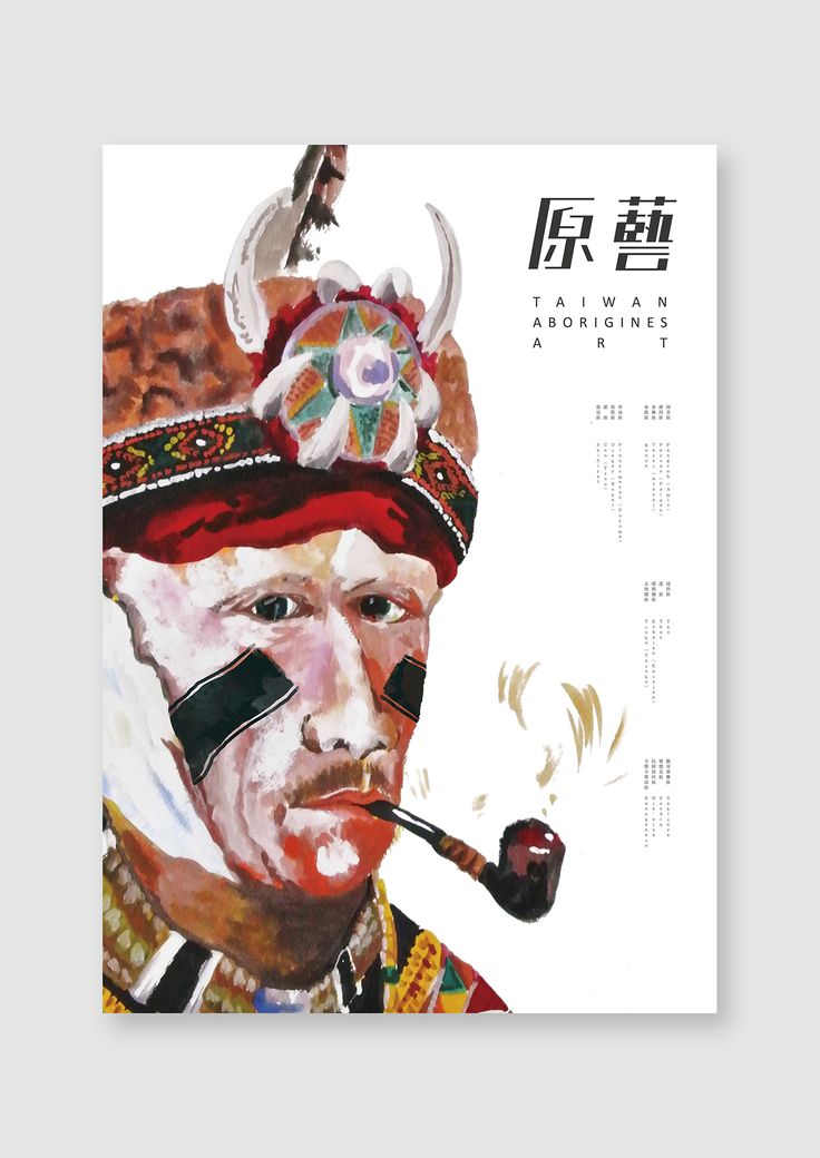 《TAIWAN ABORIGINES ART 原藝》Poster Design on Behance