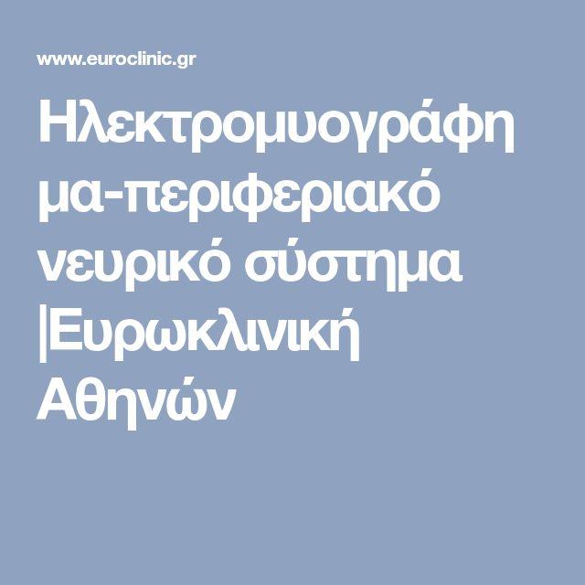 Ηλεκτρομυογράφημα-περιφεριακό νευρικό σύστημα |Ευρωκλινική Αθηνών