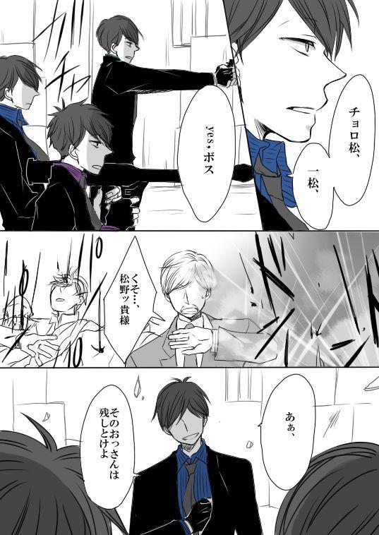 マフィア松 4