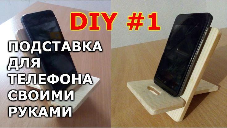 DIY.Как сделать подставку для телефона(своими руками)