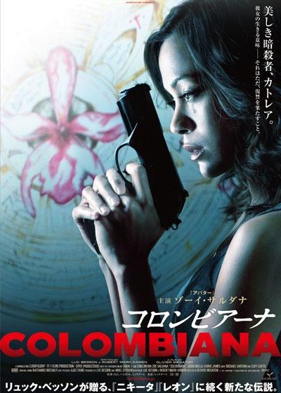 『コロンビアーナ』 ★★★☆ リュック・ベソン。ストーリーにひねりはなかったが、キレのいいアクションは裏切ってない。ゾーイ・サルダナが好きになる。