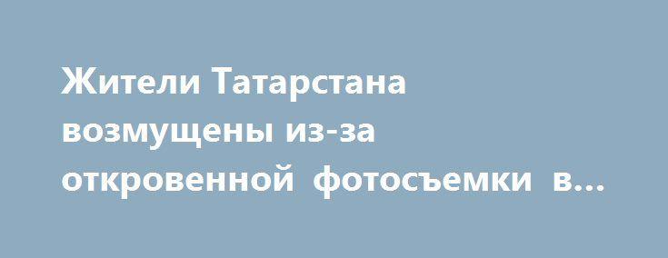 Жители Татарстана возмущены из-за откровенной фотосъемки в храме https://apral.ru/2017/07/24/zhiteli-tatarstana-vozmushheny-iz-za-otkrovennoj-fotosemki-v-hrame.html  Фотосъемка одного из свадебных журналов Набережных Челнов, вызвала массу недовольных высказываний от жителей города. В качестве модели для рекламной акции выступила 23-летняя Ксения Назимова. На фото девушка одета в прозрачное платье, не скрывающее нижнего белья, живота и ног. К возмущениям со стороны интернет пользователей…