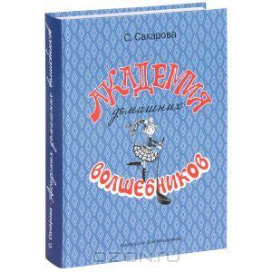 """Книга """"Академия домашних волшебников"""" С. Сахарова - купить книгу ISBN 978-5-91045-583-6"""