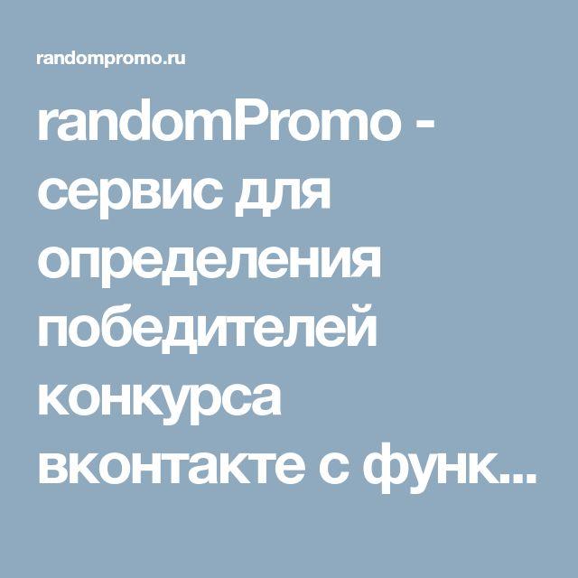 randomPromo - сервис для определения победителей конкурса вконтакте с функцией random, рандом чисел