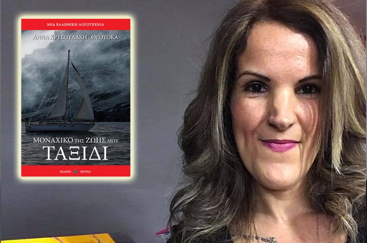 Άννα Χρυσουλάκη, παρουσίαση του μυθιστορήματος, «Μοναχικό της ζωής μου ταξίδι»