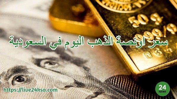 سعر اونصة الذهب اليوم في السعودية مباشر بالدولار الامريكي والريال Class Ring Trading