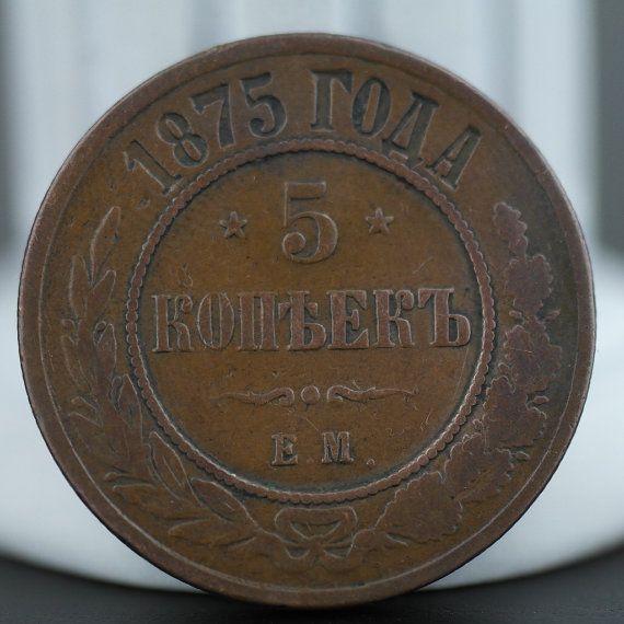 Antique 1875 coin 5 five kopecks Alexander by KonstantinAntiques