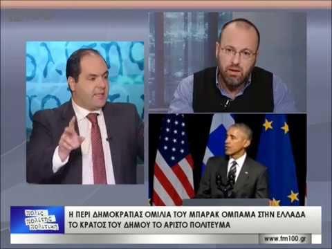 Η περί Δημοκρατίας ομιλία του Μπαράκ Ομπάμα στην Ελλάδα-α' μέρος(TV100-1...