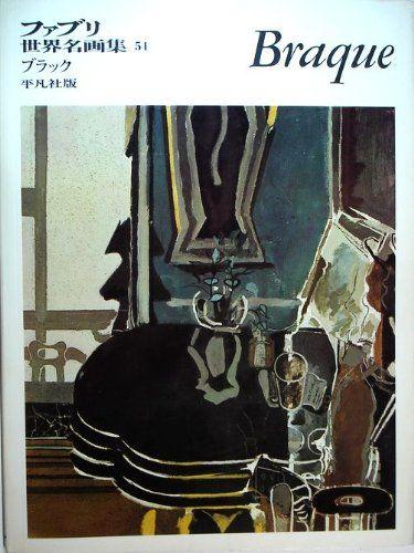 ジョルジュ・ブラックの画像 p1_21