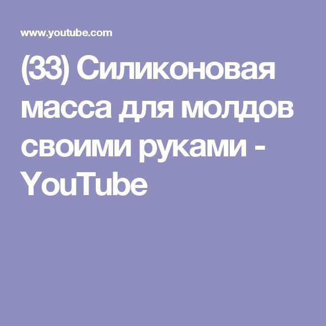 (33) Силиконовая масса для молдов своими руками - YouTube