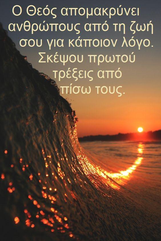#Εδέμ Ο Θεός απομακρύνει ανθρώπους από τη ζωή σου για κάποιον λόγο. Σκέψου πρωτού τρέξεις από πίσω τους.