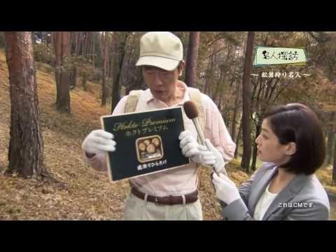 頂級好菇道霜降秀珍菇 CM「採松茸名人的證言」篇 30s (繁中) - YouTube