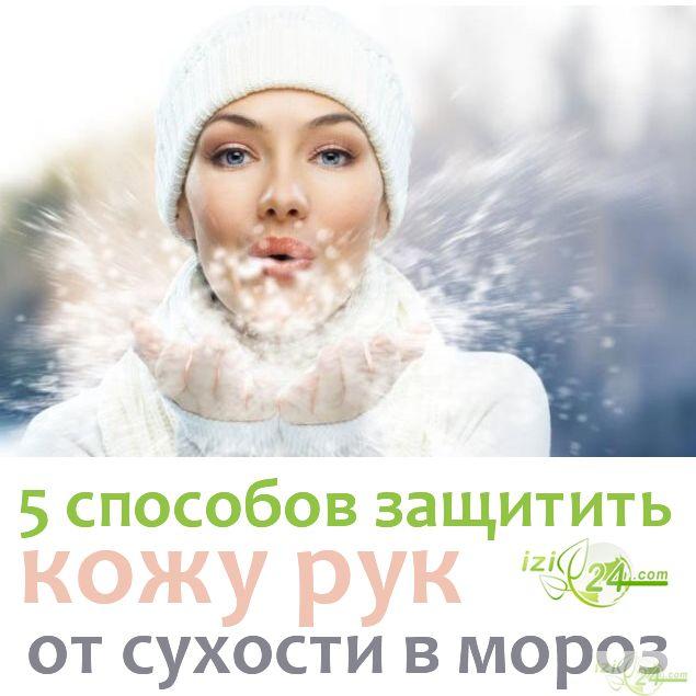 5 способов защитить кожу рук от сухости в мороз      1. Необходимо взять за привычку перед каждым выходом из дома обязательно смазывать кожу рук защитным средством (жирный крем, питательный гель,глицериновая эмульсия). Подбирать защитное средство необходимо соответственно своему типу кожи.       2. Работу по дому необходимо делать только в специальных перчатках, они помогут не повредить кожу рук. Стирка, мытье пола и посуды должны в обязательном порядке проходить в перчатках.       3. Через…