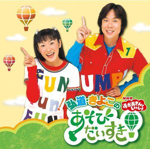 """おかあさんといっしょ 弘道・きよこのあそびだいすき! ポニーキャニオン https://www.amazon.co.jp/dp/B000CEK5F4/ref=cm_sw_r_pi_dp_x_0dmHyb7DPJP4Mb このCDには """"タイソ マンボ うーっの曲お歌ています。"""