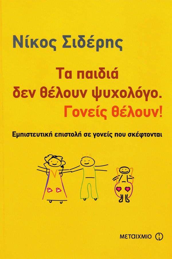 Τα παιδιά δεν θέλουν ψυχολόγο. Γονείς θέλουν! Το βιβλίο αυτό είναι ταυτόχρονα επιστημονική μελέτη και εμπιστευτική επιστολή σε γονείς που σκέφτονται. Απευθύνεται σε συνήθεις γονείς