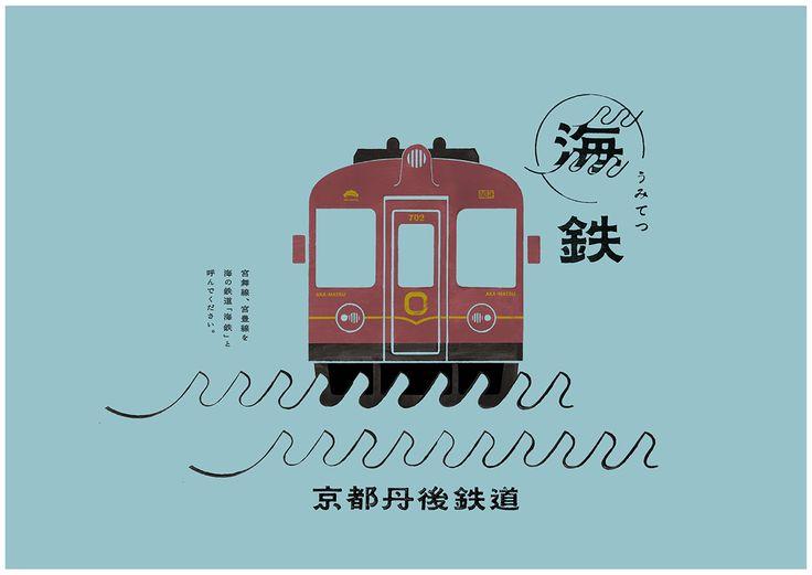 Kyoto Tango Railway on Behance