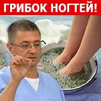 Ошеломляющий способ лечения ГPИБKA от доктора Мясникова: Завари в кипятке..