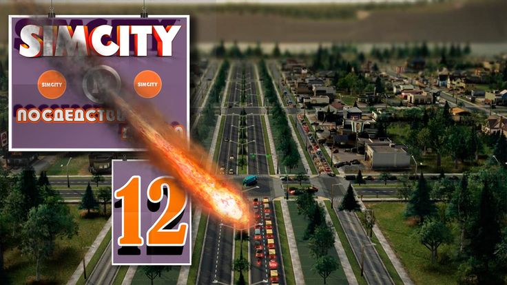 MOLLANDGAMES-GAMEPLAY SIMCITY-МЕТЕОРИТНЫЙ ДОЖДЬ-ЧАСТЬ 12 (PC)