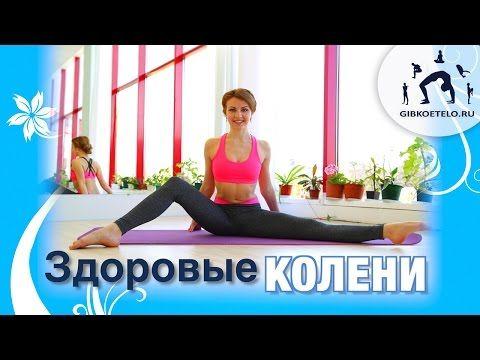 Укрепи Коленные Суставы! Комплекс Упражнений на 14 Минут! | здоровье - лечение суставов | Постила