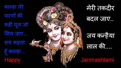 Shayari Hi Shayari: Happy Janmashtami images shayari for whatsapp