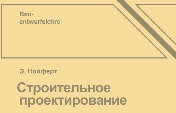 Нойферт Neufert PDF | Дмитрий Дронов | Блог архитектора