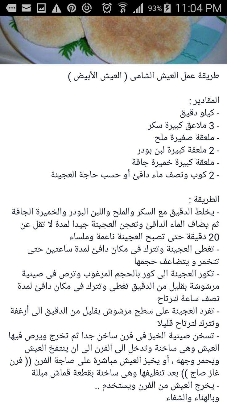 العيش الشامى