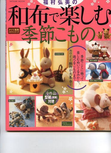Fabric, Felt, Glue and Sewing - Japanese style handicraft. Many small projects, mainly rag dolls and soft animal toys.