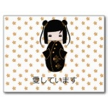 Personalized Kokeshi Doll, Post Card  http://www.zazzle.com/personalized_kokeshi_doll_post_card-239188535133605674
