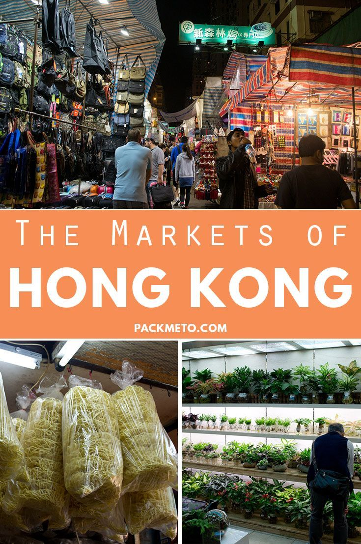 Hong Kong has so many markets selling all sorts of items from food to souvenirs to clothing and electronics – anything you could imagine, you could find at a market. via @packmeto