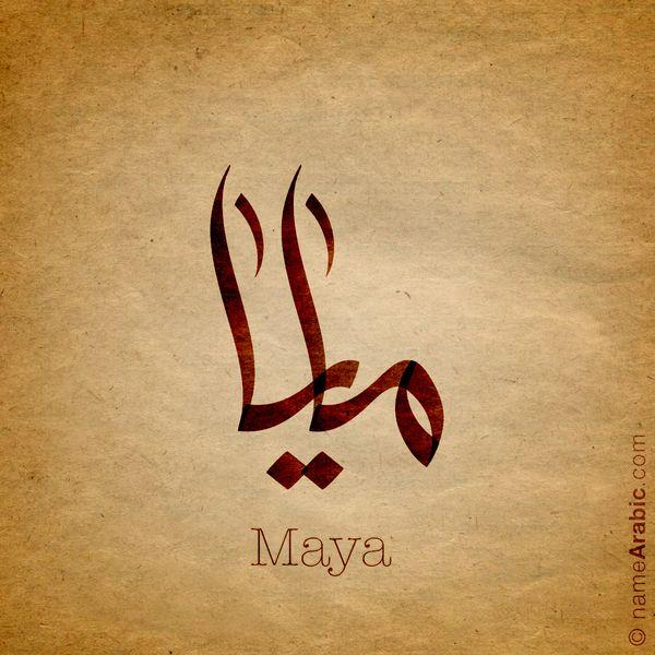 Maya Arabic Calligraphy Names Calligraphy Name Arabic Calligraphy Calligraphy