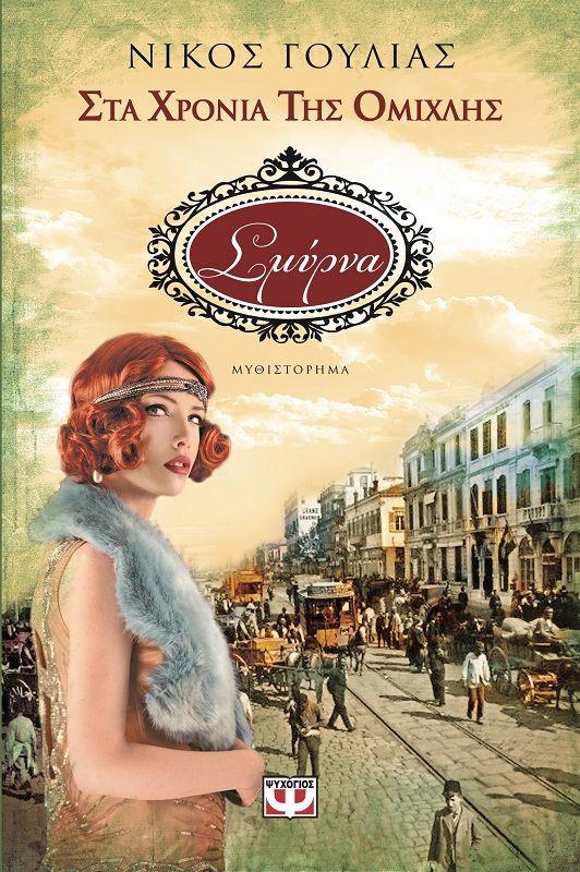 ΣΤΑ ΧΡΟΝΙΑ ΤΗΣ ΟΜΙΧΛΗΣ 3 - ΣΜΥΡΝΑ - ΝΙΚΟΣ ΓΟΥΛΙΑΣ - ιστορικό μυθιστόρημα  -  Σμύρνη και Σμύρνη. Μια γυναίκα και μια πολιτεία. Φημισμένη για τα πυρρόξανθα μαλλιά της η Σμύρνα, για το κορμί λαμπάδα, για την αγέρωχη θωριά της. Ξακουστή στα πέρατα του κόσμου η Σμύρνη, για τις περαντζάδες και τα αρώματά της, τα ξενοδοχεία και τα καταγώγια της. Κοσμοπολίτισσες και οι δύο. Και η γυναίκα και η πολιτεία. Όλους τους είχαν στα πόδια τους, Έλληνες, Τούρκους, Αρμένηδες και λεβαντίνους