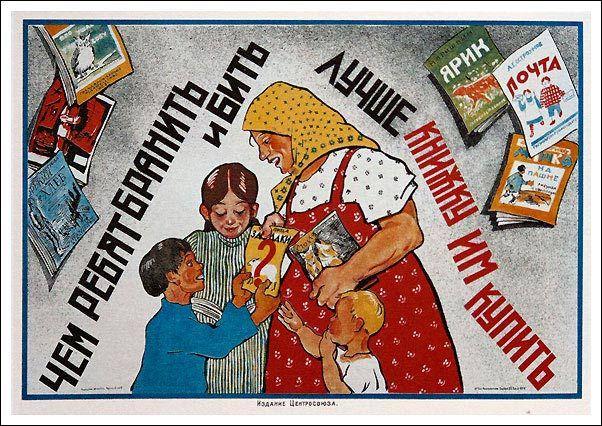 """1928 г. Николай Поманский. """"Чем ребят бранить и бить, лучше книжку им купить""""   Источник: http://materinstvo.ru/art/6214 Materinstvo.ru"""