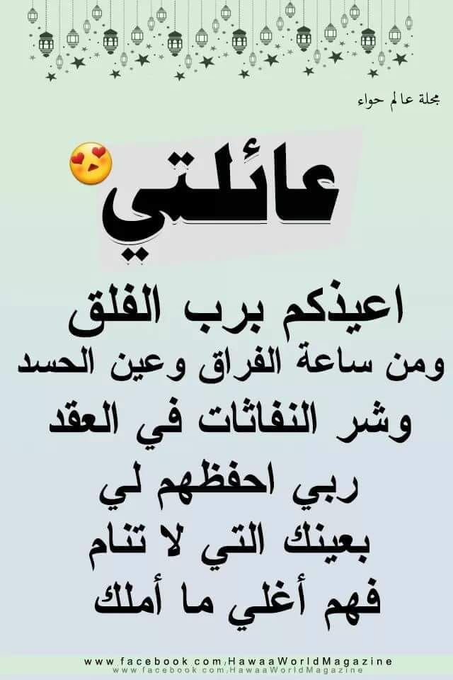 Pin By Ran Mori On اللهم احفظ اولادى الثلاثة وزوجى من كل شر وسوء Arabic Arabic Calligraphy Facebook Com